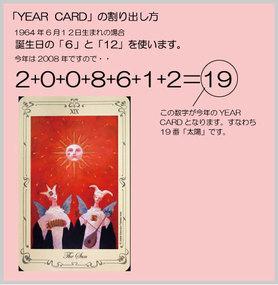 Yearcard_2